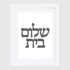 Shalom Bayit (peace in the home) herringbone print