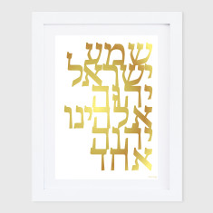 Shema blessing in gold radiance print