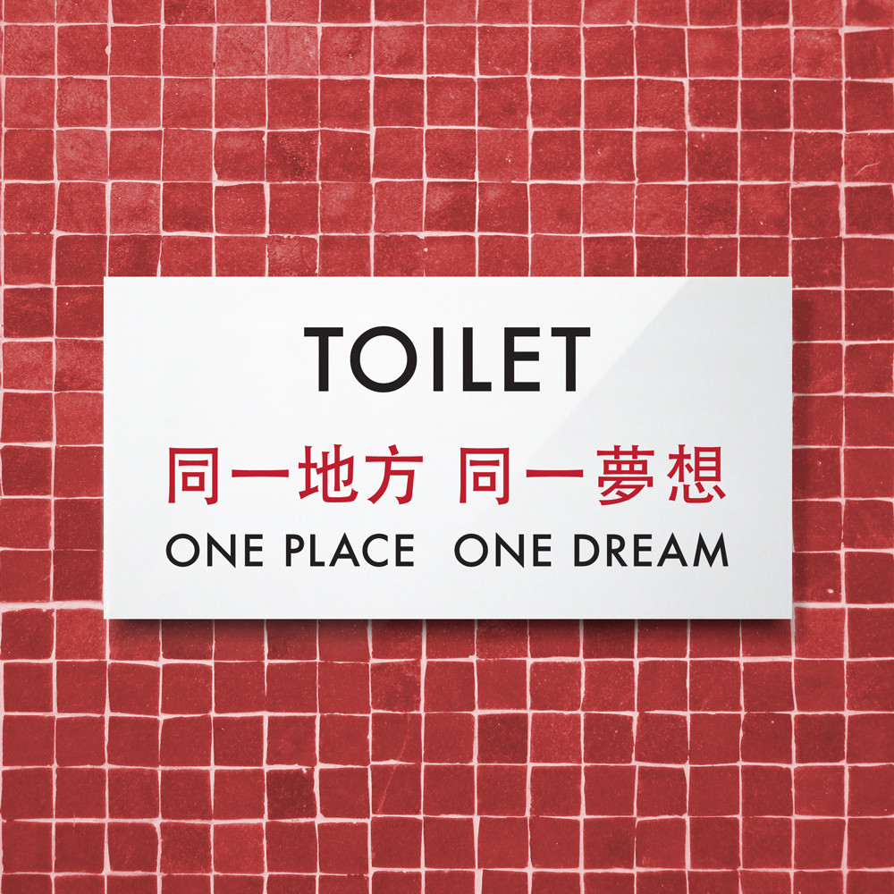 Funny Toilet Sign One Place One Dream Hardtofind