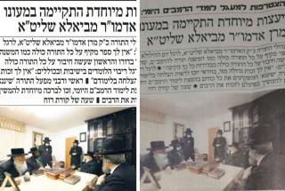 ultra-Orthodox newspaper