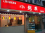 logo for 'Shanghai lunchdate - small shaoxing'
