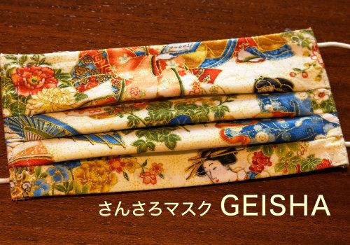 Mund- & Nasenmaske weisse Geisha