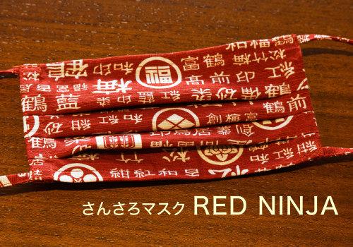 Mund- & Nasenmaske Red Ninja