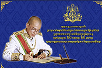 His Majesty the King Releases a Royal...