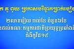 Phuuy announces donation of 2 million...
