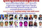 Kompong Cham Provincial Police...