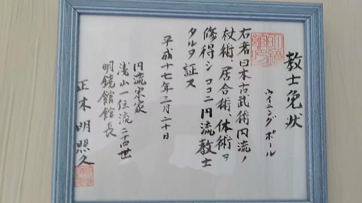 A framed scroll with Japanese kanjii