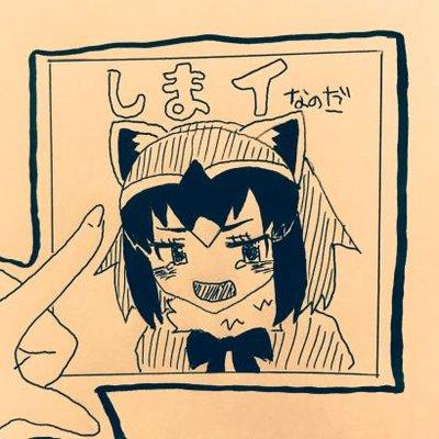 しまイさん【ゼタバイト】