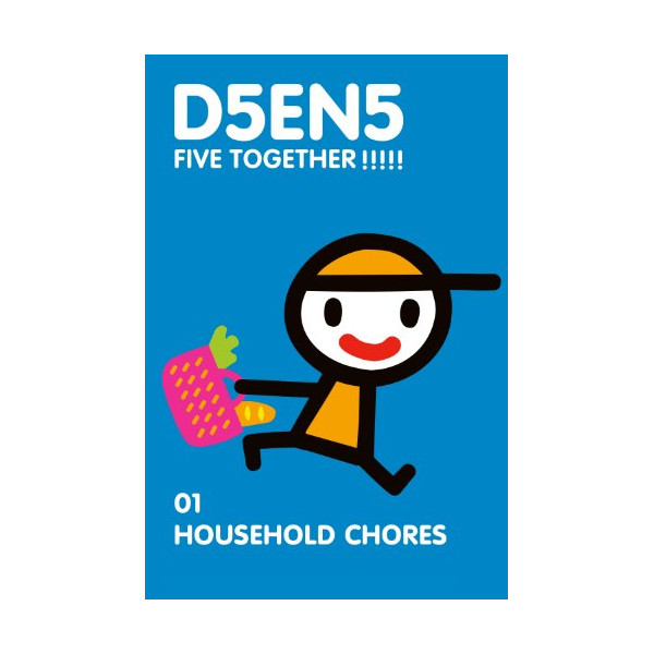 D5EN5 Household chores (D5EN5 Five together!!!!! Book 1)