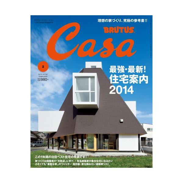 Casa BRUTUS [2014 February]