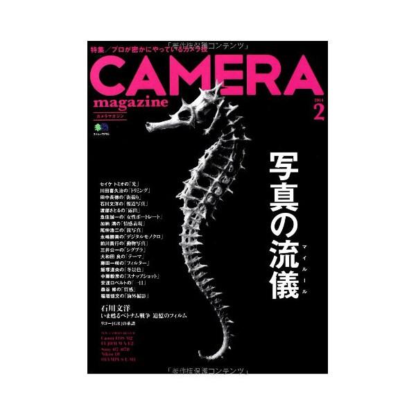 Camera Magazine 2014 Feb