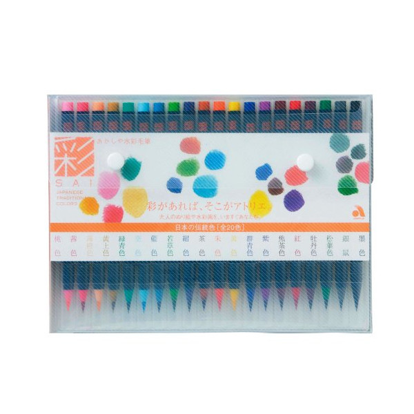 Akashiya Sai Watercolor Brush Pen - 20 Color Set (1, DESIGN 1)
