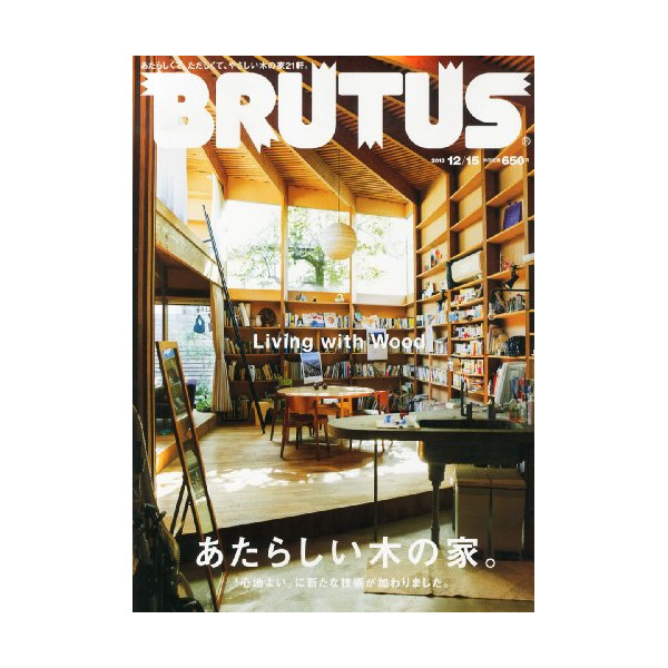 BRUTUS [2013 December 15th]