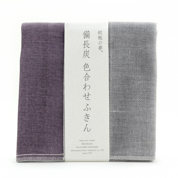 Nawrap Binchotan Dishcloth, Purple/Charcoal