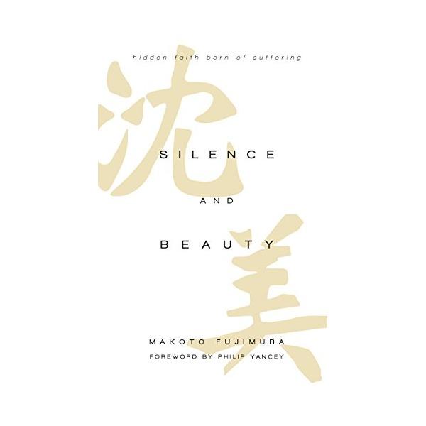 Silence and Beauty: Hidden Faith Born of Suffering