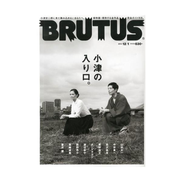 BRUTUS [2013 December 1st]