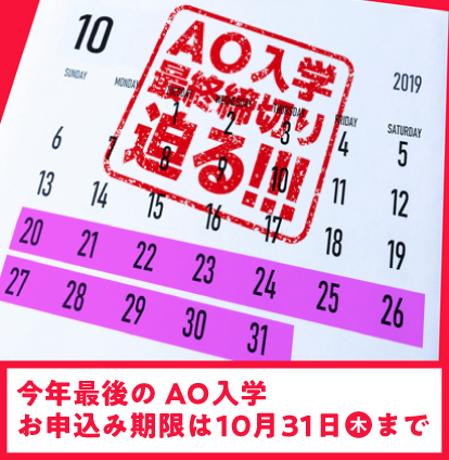 AO入学〜2020年度の最終締切迫る〜
