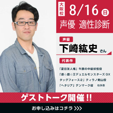 https://res.cloudinary.com/hdmkjtqjs/image/upload/v1594709516/event/osaka/guest/0816_shimozakisama.jpg