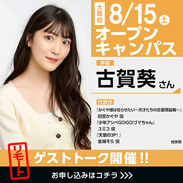 https://res.cloudinary.com/hdmkjtqjs/image/upload/v1597134816/event/osaka/guest/0816_koga_remote.jpg