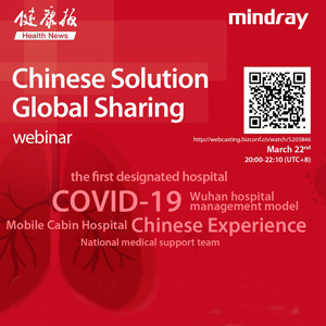 "Mindray's Covid-19 Webinar - ""Chinese Solution, Global Sharing"""