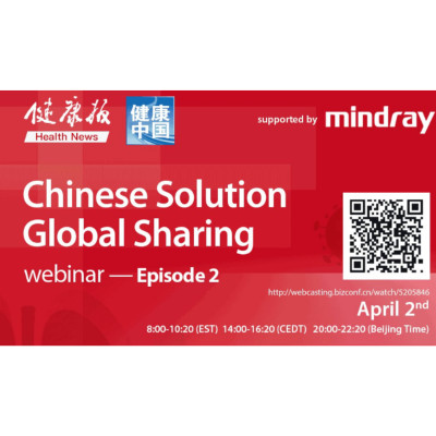 "Webinar Episode 2 - ""Chinese Solution, Global Sharing"""
