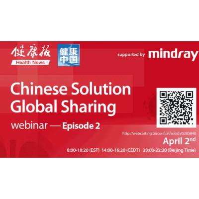 "Webinar Episode 2 - ""Chinese Solution, Global Sharing"""