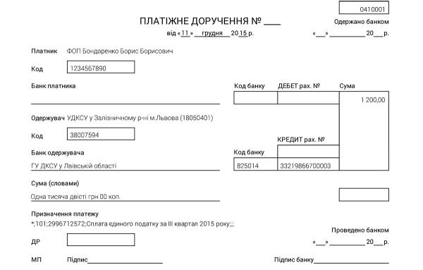 платежное поручение бланк скачать украина 2016 - фото 7