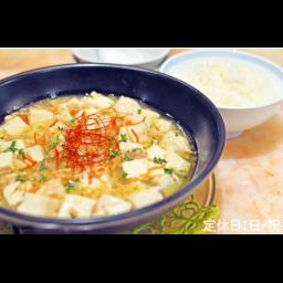 心龍特製!元祖白麻婆豆腐丼(海鮮入り)※前日14時までのご注文