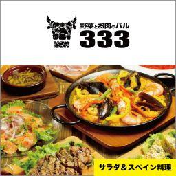 関内バル333