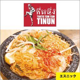 Thai food ティーヌン 横浜ランドマーク店