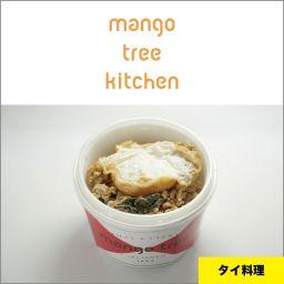 マンゴツリーキッチン
