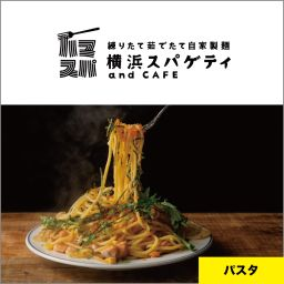 練りたて茹でたて自家製麺  横浜スパゲティ