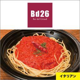 Bd26(バールデルジロー)