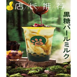 沖縄黒糖パールミルク  M
