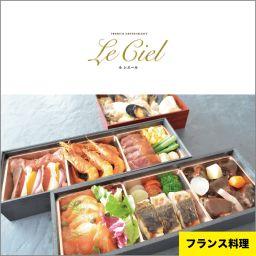 横浜ロイヤルパークホテル フレンチレストラン「ル シエール」