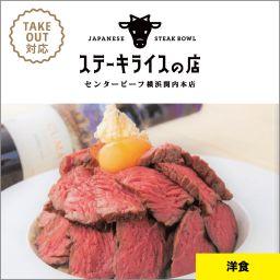 ステーキライスの店センタービーフ横浜関内本店