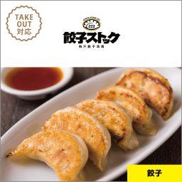 餃子ストック221 横浜みなとみらい店