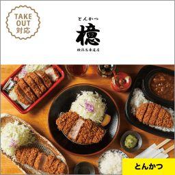 とんかつ檍(あおき) 横浜馬車道店