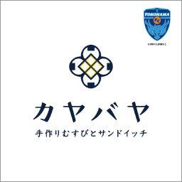 【ニッパツ三ツ沢球技場専用】カヤバヤ