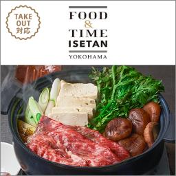 FOOD & TIME ISETAN YOKOHAMA 特設店舗