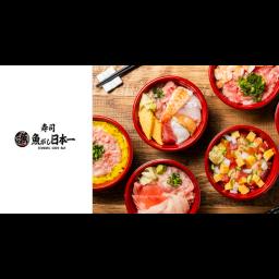 寿司 魚がし日本一 みなとみらい店