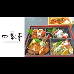 横浜ロイヤルパークホテル 日本料理「四季亭」