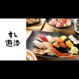 すし遊洛 横浜スカイビル店