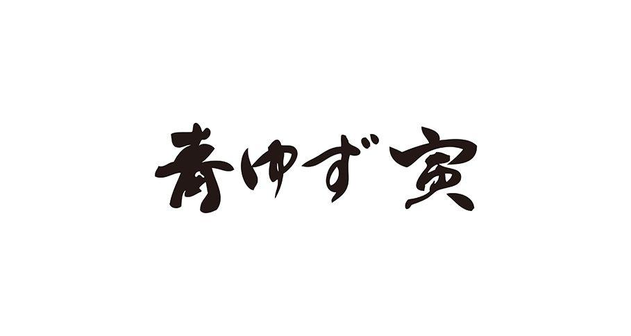 """""""名物""""銀だら西京焼き(単品)"""