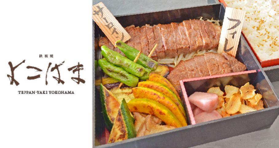 横浜ロイヤルパークホテル 鉄板焼「よこはま」