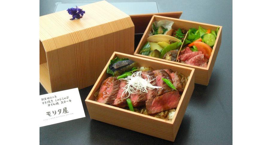 【AJ2】モリタ屋和牛ステーキ重弁当