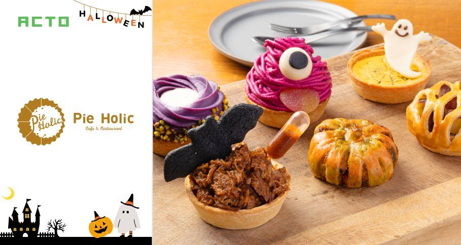 【ACTO日吉専用】Pie Holic