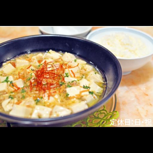 心龍特製!元祖白麻婆豆腐丼(海鮮入り)-0