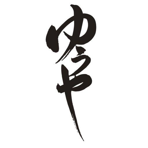 豚生姜焼き弁当-0