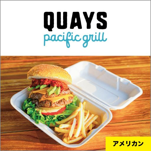 QUAYS pacific grill(キーズ パシフィックグリル)